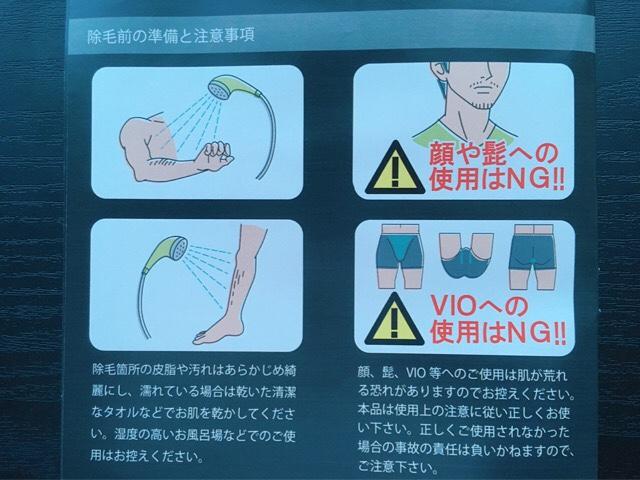 メンズ用除毛クリーム「NULLリムーバークリーム」の説明書